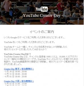 youtube-creator-day-%e7%94%bb%e5%83%8f